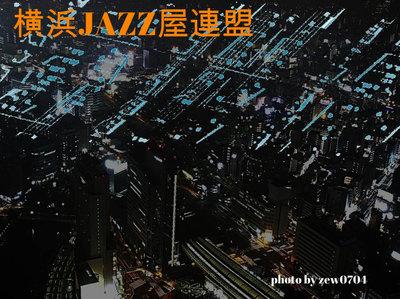 横浜jazz屋連.jpg