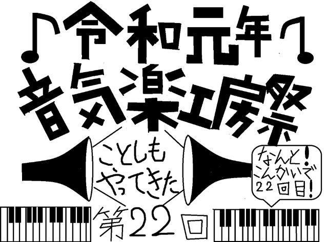 OKIRAKU-KOBOsaiチラシ.jpg