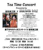 次回のTea Time Concertはバレンタインデーです