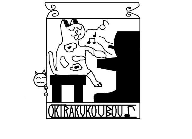 OKIRAKU-KOBOsai表紙.jpg