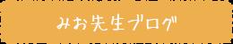 みお先生ブログ