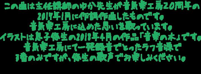 この曲は主任講師のゆか先生が音気楽工房20周年の2017年1月に作詞作曲したものです。音気楽工房に込めた思いを歌っています。イラストは息子悠生の2018年4月の作品「音楽の木」です。音気楽工房にて一発録音でとったラフ音源で3番のみですが、悠生の歌声でお楽しみください。歌:息子悠生とゆか先生 ピアノ:ゆか先生 ベース:社長